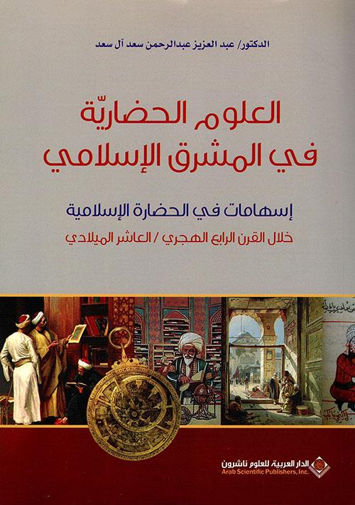 العلوم الحضارية في المشرق الإسلامي ؛ إسهامات في الحضارة الإسلامية خلال القرن الرابع الهجري/ العاشر الميلادي