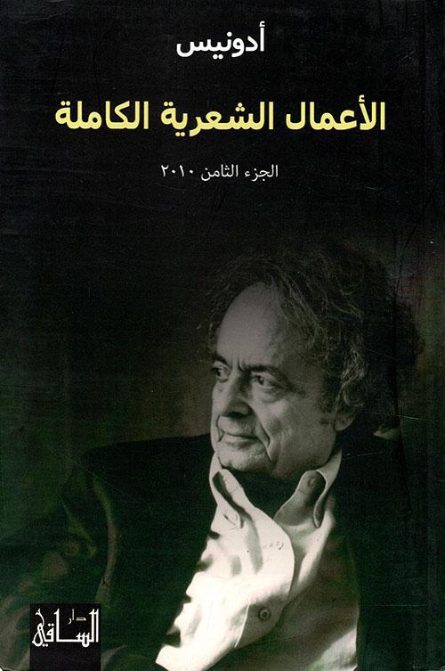 أدونيس - الأعمال الشعرية الكاملة (الجزء الثامن 2010)
