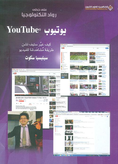 يوتيوب ؛ كيف غير ستيف تشن طريقة مشاهدتنا للفيديو