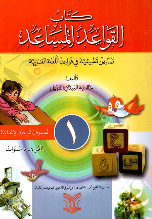 كتاب القواعد المساعد ؛ تمارين تطبيقية في قواعد اللغة العربية لصفوف المرحلة الإبتدائية ج1