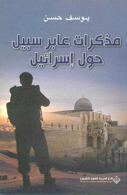 مذكرات عابر سبيل حول إسرائيل