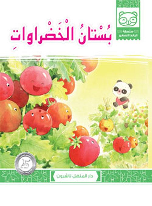 بستان الخضراوات