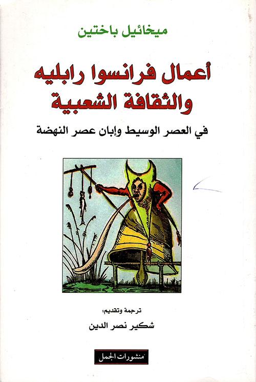 أعمال فرانسوا رابليه والثقافة الشعبية في العصر الوسيط وإبان عصر النهضة
