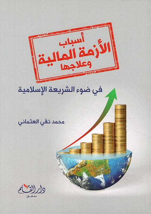 أسباب الأزمة المالية وعلاجها في ضوء الشريعة الإسلامية
