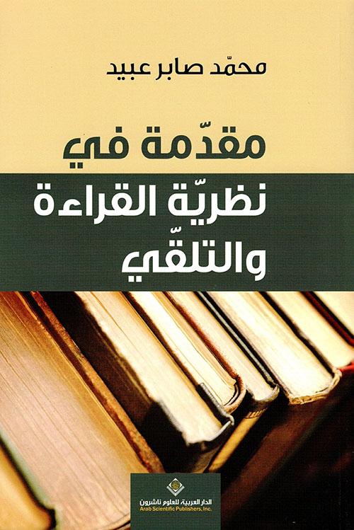 مقدمة في نظرية القراءة والتلقي