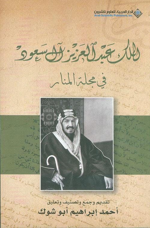 الملك عبد العزيز آل سعود في مجلة المنار