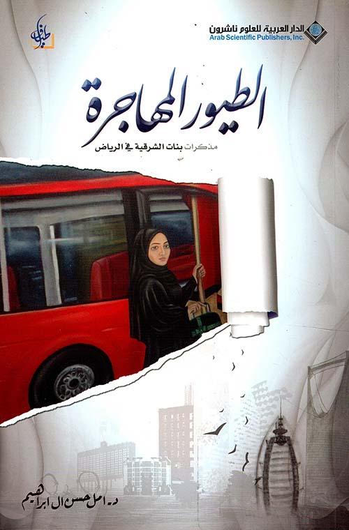 الطيور المهاجرة ؛ مذكرات بنات الشرقية في الرياض