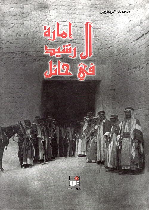 إمارة آل رشيد في حائل