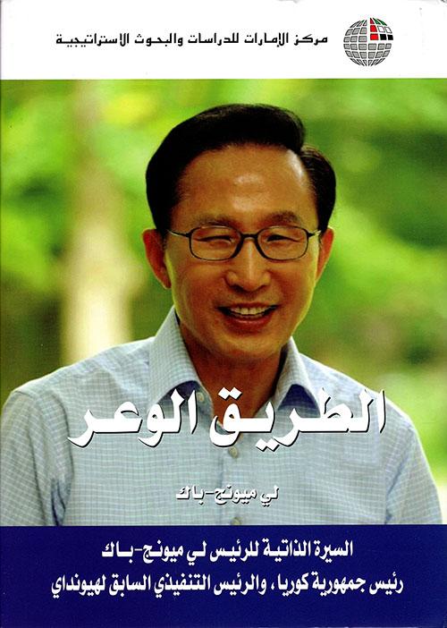 الطريق الوعر: السيرة الذاتية للرئيس لي ميونج - باك (رئيس جمهورية كوريا والرئيس التنفيذي السابق لهيونداي)