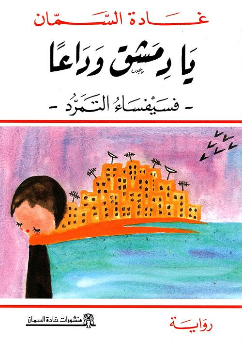 يا دمشق وداعاً - فسيفساء التمرد