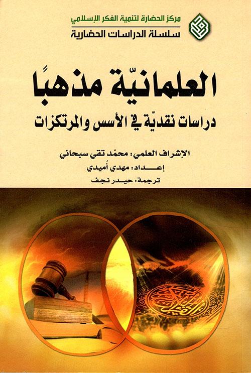 العلمانية مذهباً ؛ دراسات نقدية في الأسس والمرتكزات