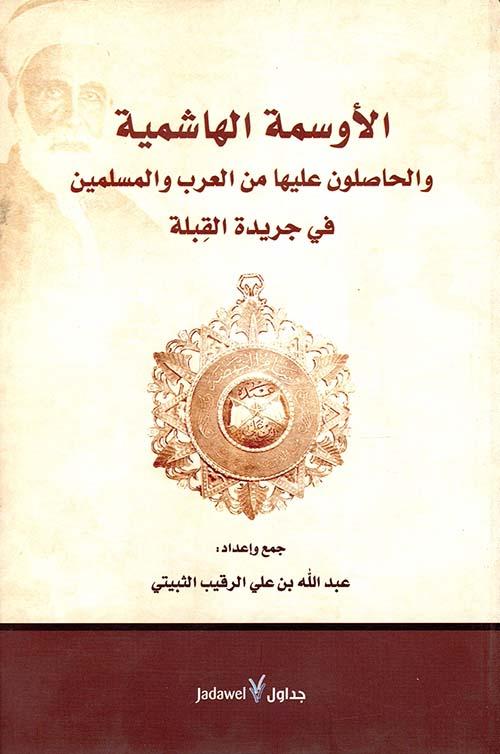 الأوسمة الهاشمية والحاصلون عليها من العرب والمسلمين في جريدة القبلة