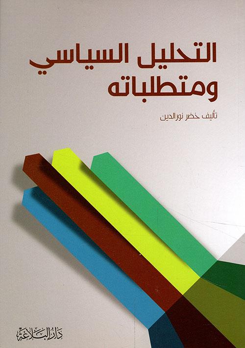 التحليل السياسي ومتطلباته