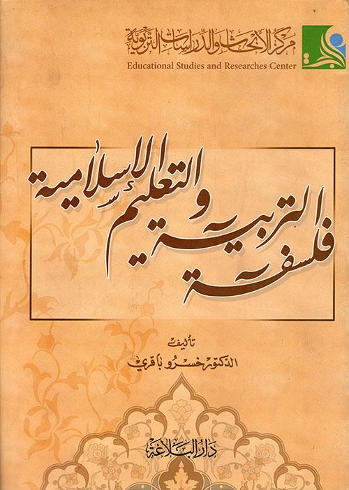 فلسفة التربية والتعليم الإسلامية