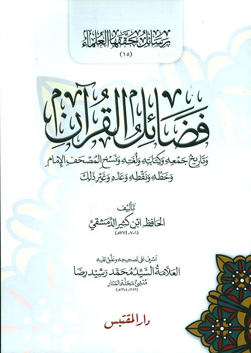فضائل القرآن وتاريخ جمعه وكتابته ولغته ونسخ المصحف الإمام وخطه ونقطه وعده وغير ذلك