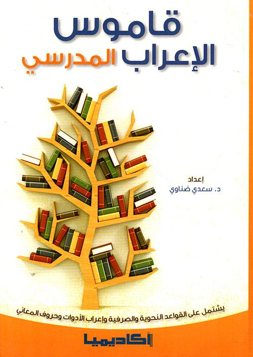 قاموس الإعراب المدرسي ؛ يشتمل على القواعد النحوية والصرفية وإعراب الأدوات وحروف المعاني