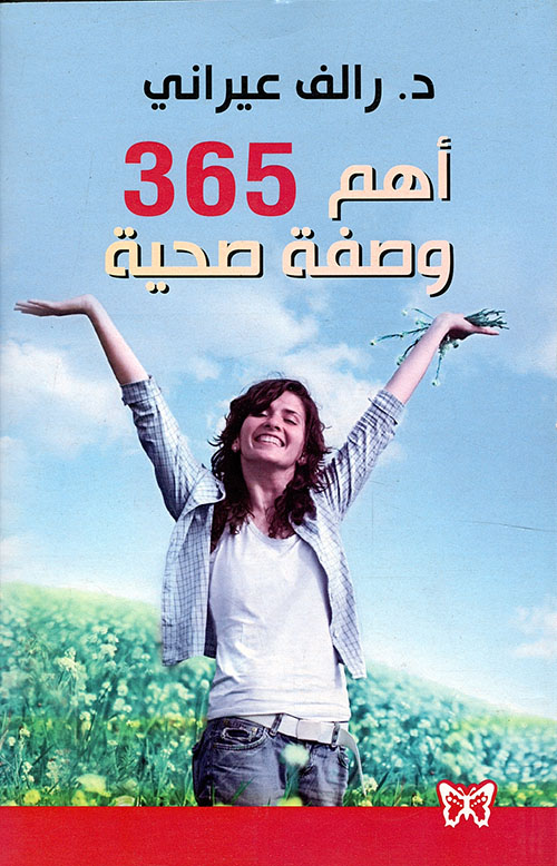 أهم 365 وصفة صحية