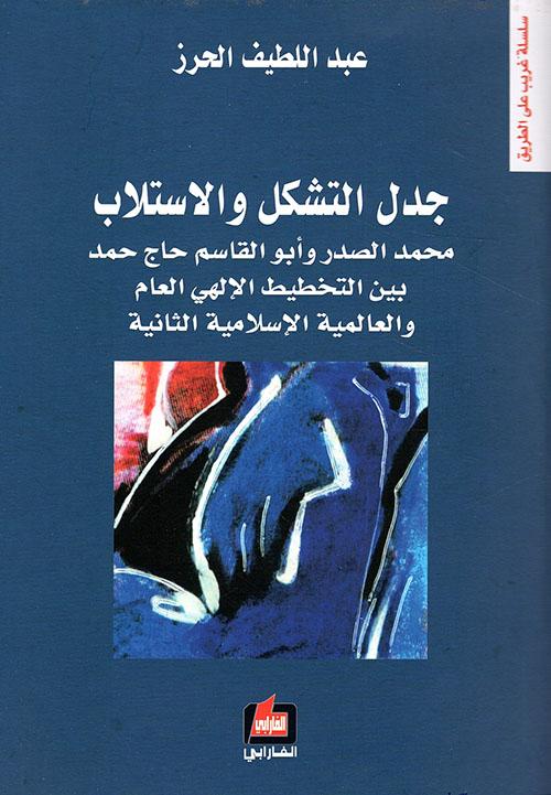 جدل التشكل والاستلاب ؛ محمد الصدر وأبو القاسم حاج حمد بين التخطيط الإلهي العام والعالمية الإسلامية الثانية