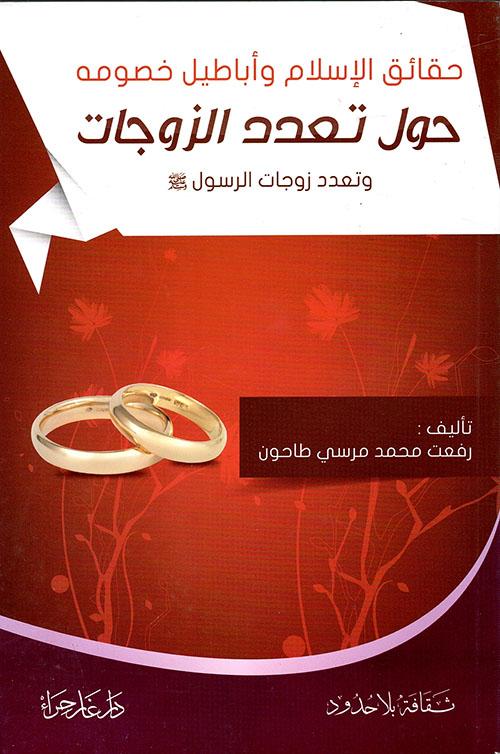 حقائق الإسلام وأباطيل خصومه حول تعدد الزوجات وتعدد زوجات الرسول صلى الله عليه وسلم