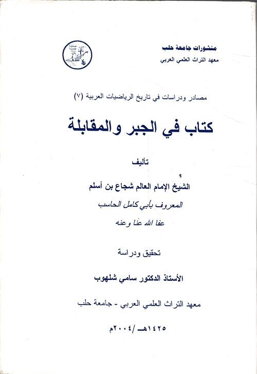 كتاب في الجبر والمقابلة