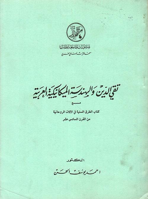 تقي الدين والهندسة الميكانيكية العربية مع كتاب الطرق السنية في الآلات الروحانية من القرن السادس عشر