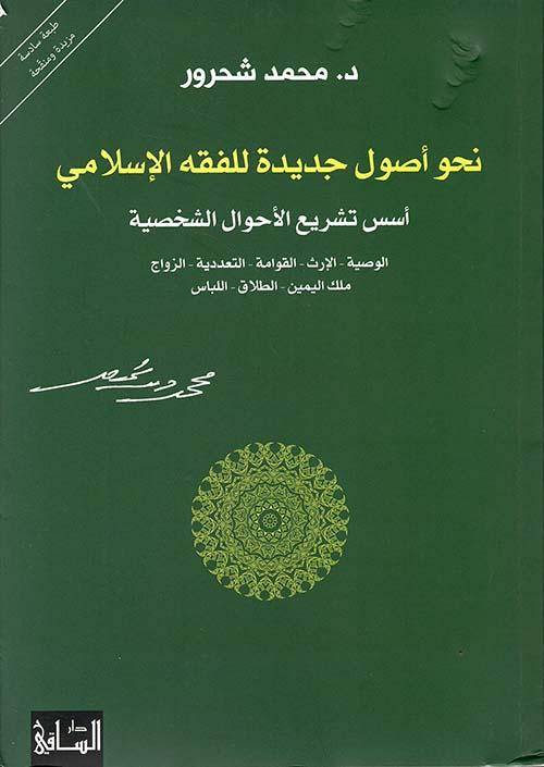 نحو أصول جديدة للفقه الإسلامي - أسس تشريع الأحوال الشخصية