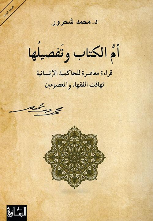 أم الكتاب وتفصيلها ؛ قراءة معاصرة للحاكمية الإنسانية تهافت الفقهاء والمعصومين