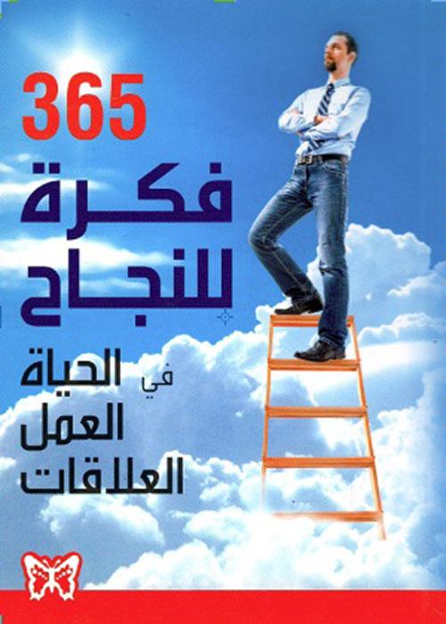 365 فكرة للنجاح في الحياة ؛ العمل ؛ العلاقات