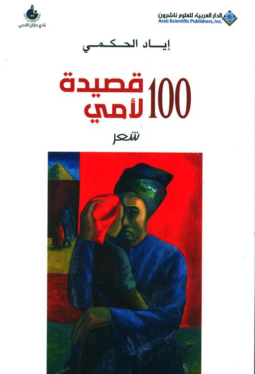 100 قصيدة لأمي