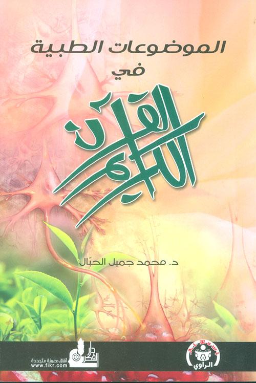 الموضوعات الطبية في القرآن الكريم