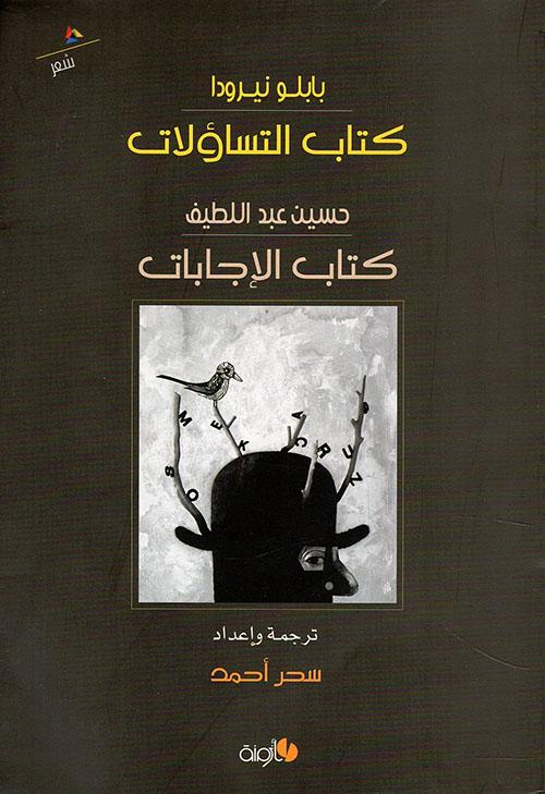 كتاب التساؤلات - كتاب الإجابات