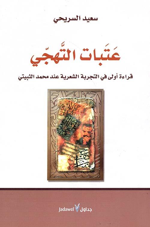 عتبات التهجي ؛ قراءة أولى في التجربة الشعرية عند محمد الثبيتي