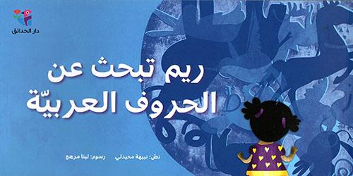 ريم تبحث عن الحروف العربية