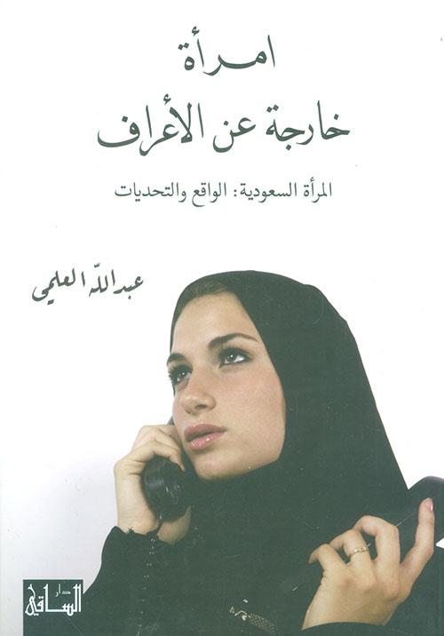 امرأة خارجة عن الأعراف ؛ المرأة السعودية: الواقع والتحديات