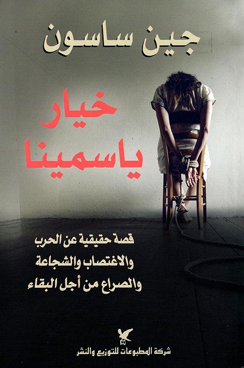 خيار ياسمينا ؛ قصة حقيقية عن الحرب والاغتصاب والشجاعة والصراع من أجل البقاء