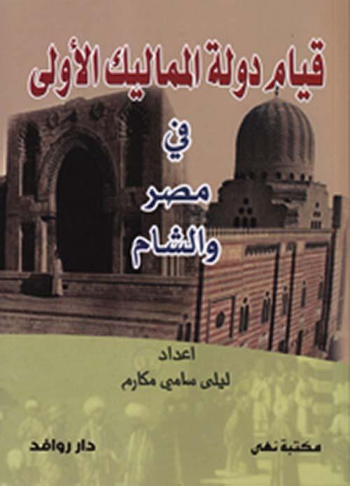 قيام دولة المماليك الأولى في مصر والشام