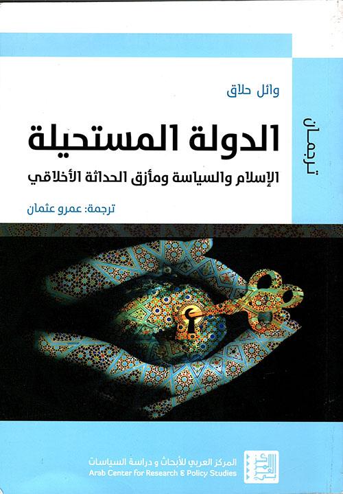 الدولة المستحيلة ؛ الإسلام والسياسة ومأزق الحداثة الأخلاقي