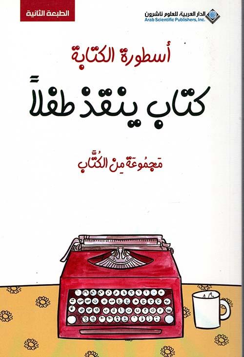 أسطورة الكتابة ؛ كتاب ينقذ طفلاً