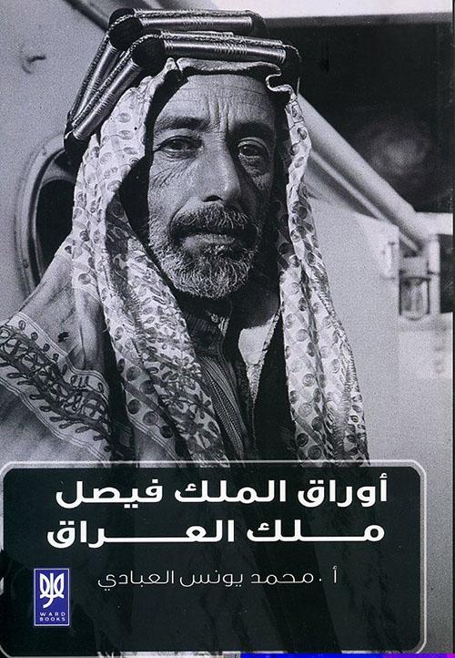 أوراق الملك فيصل ملك العراق