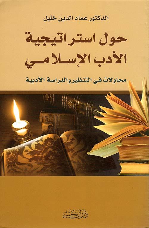 حول استراتيجية الأدب الإسلامي - محاولات في التنظير والدراسة الأدبية