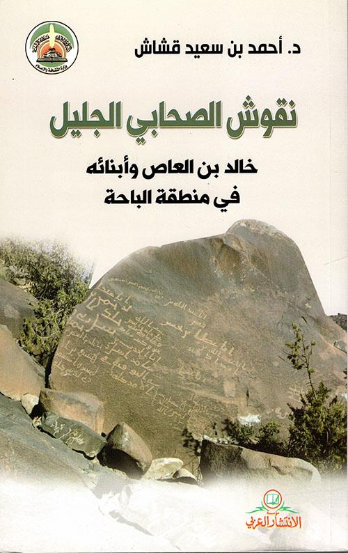نقوش الصحابي الجليل خالد بن العاص وأبنائه في منطقة الباحة