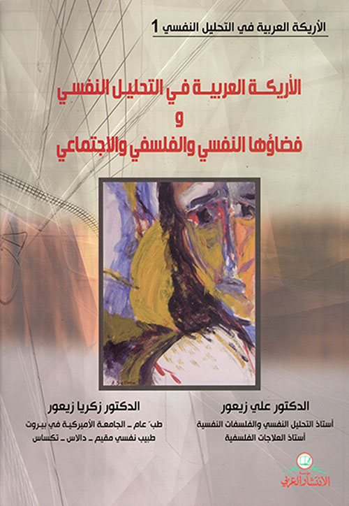 الأريكة العربية في التحليل النفسي وفضاؤها النفسي والفلسفي والاجتماعي