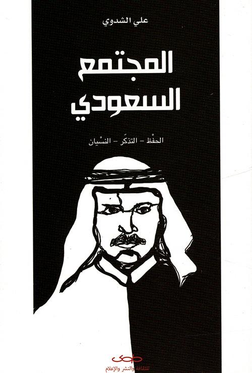 المجتمع السعودي ؛ الحفظ - التذكر - النسيان