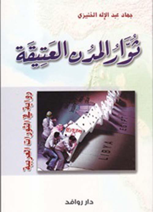 ثوار المدن العتيقة ؛ رواية في الثورات العربية