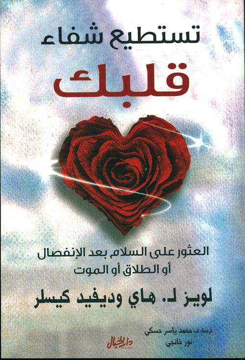تستطيع شفاء قلبك ؛ العثور على السلام بعد الإنفصال أو الطلاق أو الموت