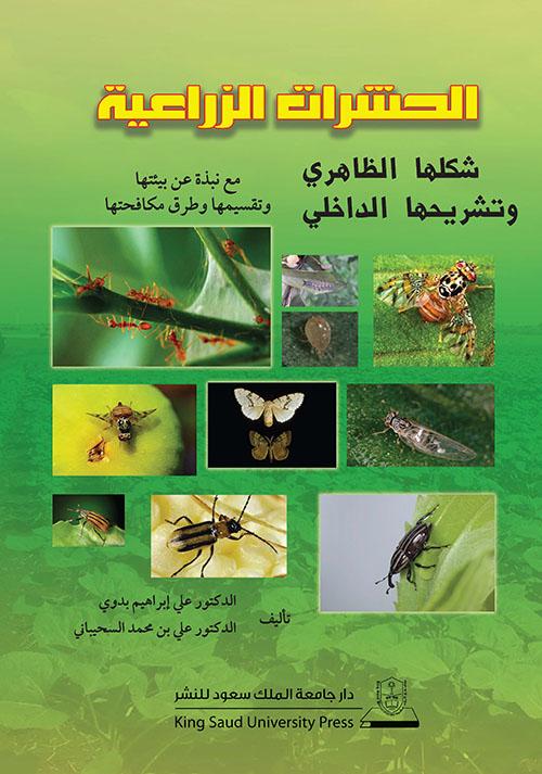 الحشرات الزراعية - شكلها الظاهري وتشريحها الداخلي
