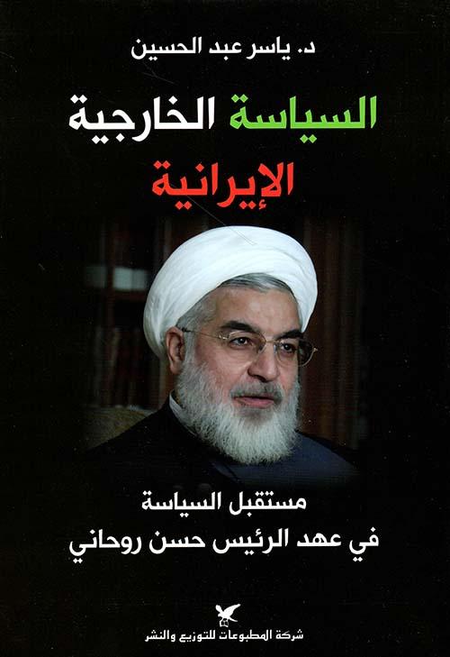 السياسة الخارجية الإيرانية ؛ مستقبل السياسة في عهد الرئيس حسن روحاني
