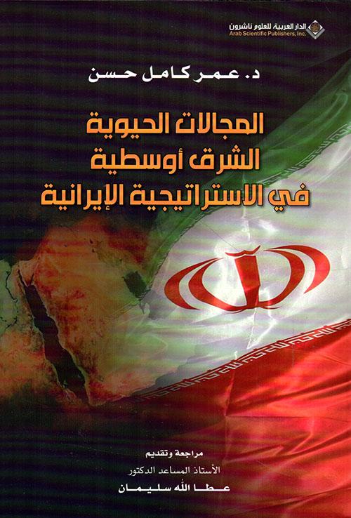 المجالات الحيوية الشرق أوسطية في الاستراتيجية الإيرانية