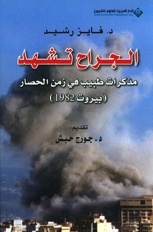 الجراح تشهد ؛ مذكرات طبيب في زمن الحصار (بيروت 1982)