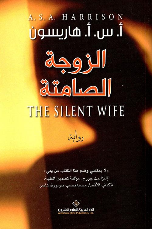 الزوجة الصامتة